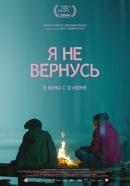 Смотреть фильм Я не вернусь онлайн на KinoPod.ru платно