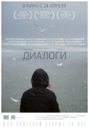 Смотреть фильм Диалоги онлайн на Кинопод бесплатно