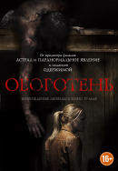 Смотреть фильм Оборотень онлайн на KinoPod.ru бесплатно