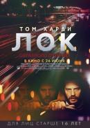 Смотреть фильм Лок онлайн на Кинопод бесплатно