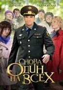 Смотреть фильм Снова один на всех онлайн на KinoPod.ru бесплатно