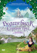 Смотреть фильм Волшебник страны грез онлайн на KinoPod.ru бесплатно