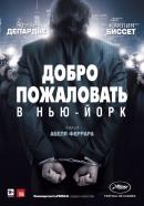 Смотреть фильм Добро пожаловать в Нью-Йорк онлайн на KinoPod.ru платно