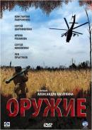 Смотреть фильм Оружие онлайн на KinoPod.ru бесплатно