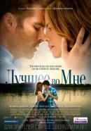 Смотреть фильм Лучшее во мне онлайн на Кинопод бесплатно
