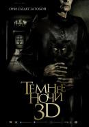 Смотреть фильм Темнее ночи онлайн на Кинопод бесплатно