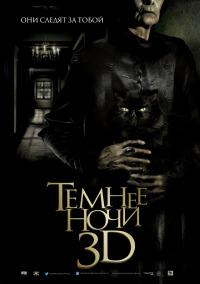 Смотреть Темнее ночи онлайн на Кинопод бесплатно