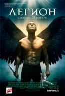 Смотреть фильм Легион онлайн на KinoPod.ru платно