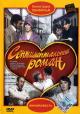 Смотреть фильм Сентиментальный роман онлайн на Кинопод бесплатно