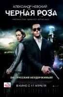 Смотреть фильм Черная роза онлайн на KinoPod.ru платно