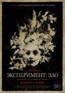 Смотреть фильм Эксперимент: Зло онлайн на KinoPod.ru платно