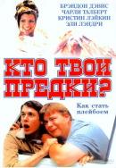 Смотреть фильм Кто твои предки? онлайн на KinoPod.ru бесплатно
