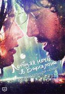 Смотреть фильм Летняя ночь в Барселоне онлайн на Кинопод бесплатно