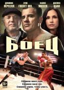 Смотреть фильм Боец онлайн на Кинопод бесплатно