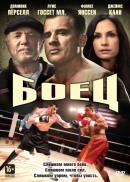 Смотреть фильм Боец онлайн на KinoPod.ru платно