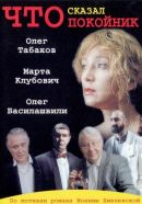 Смотреть фильм Что сказал покойник онлайн на KinoPod.ru бесплатно