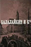 Смотреть фильм Балалайкин и К онлайн на KinoPod.ru бесплатно