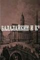 Смотреть фильм Балалайкин и К онлайн на Кинопод бесплатно