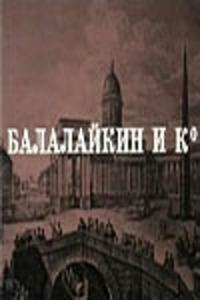 Смотреть Балалайкин и К онлайн на Кинопод бесплатно
