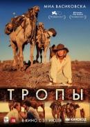 Смотреть фильм Тропы онлайн на KinoPod.ru платно