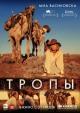 Смотреть фильм Тропы онлайн на Кинопод платно