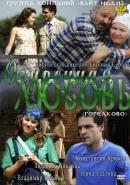 Смотреть фильм Огуречная любовь онлайн на Кинопод бесплатно
