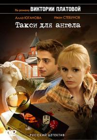 Смотреть Такси для Ангела онлайн на Кинопод бесплатно