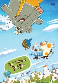 Смотреть Летающие звери онлайн на Кинопод бесплатно