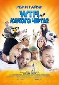 Смотреть WTF! Какого черта? онлайн на Кинопод бесплатно