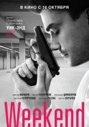 Смотреть фильм Weekend онлайн на Кинопод бесплатно