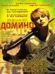 Смотреть фильм Домино онлайн на Кинопод бесплатно