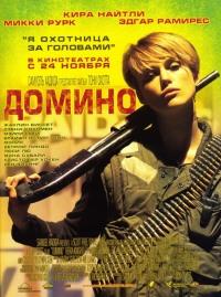 Смотреть Домино онлайн на Кинопод бесплатно