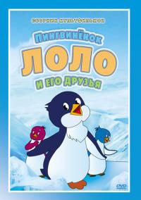Смотреть Приключения пингвиненка Лоло. Фильм первый онлайн на Кинопод бесплатно