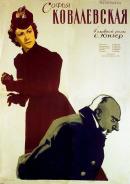 Смотреть фильм Софья Ковалевская онлайн на KinoPod.ru бесплатно