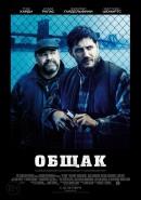Смотреть фильм Общак онлайн на KinoPod.ru платно
