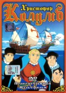 Смотреть фильм Христофор Колумб онлайн на KinoPod.ru бесплатно