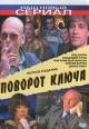 Смотреть фильм Поворот ключа онлайн на Кинопод бесплатно