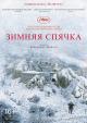 Смотреть фильм Зимняя спячка онлайн на Кинопод бесплатно