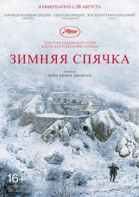 Смотреть Зимняя спячка онлайн на Кинопод бесплатно