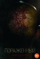 Смотреть фильм Пораженный онлайн на KinoPod.ru платно
