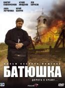 Смотреть фильм Батюшка онлайн на KinoPod.ru бесплатно