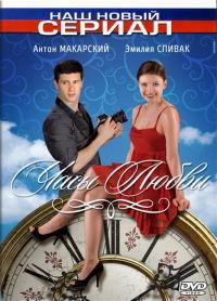 Смотреть Часы любви онлайн на Кинопод бесплатно
