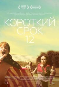 Смотреть Короткий срок 12 онлайн на Кинопод бесплатно