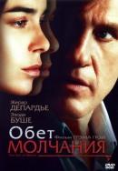 Смотреть фильм Обет молчания онлайн на KinoPod.ru платно
