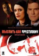 Смотреть фильм Мыслить как преступник онлайн на Кинопод бесплатно