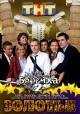 Смотреть фильм Золотые онлайн на Кинопод бесплатно