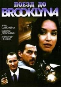 Смотреть Поезд до Бруклина онлайн на Кинопод бесплатно