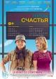 Смотреть фильм Путешествие Гектора в поисках счастья онлайн на Кинопод бесплатно