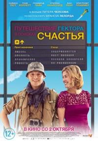 Смотреть Путешествие Гектора в поисках счастья онлайн на Кинопод бесплатно