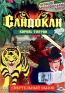 Смотреть фильм Воин Сандокан: Король тигров онлайн на KinoPod.ru бесплатно